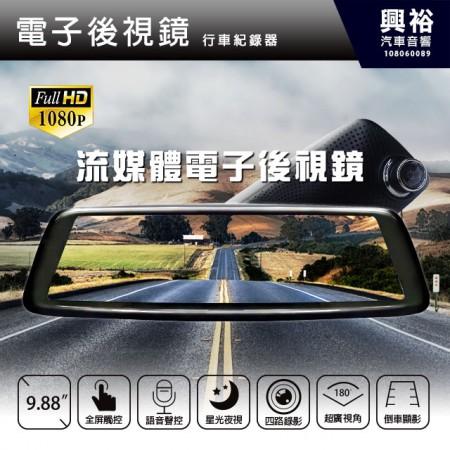 【電子後視鏡】4錄流媒體電子後視鏡行車記錄器*9.88吋螢幕/星光夜視/180度超廣角/倒車顯影
