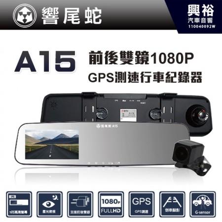 【響尾蛇】A15 前後雙鏡1080P GPS測速行車記錄器 *5吋螢幕/星光夜視/停車監控/G-sensor/倒車顯影
