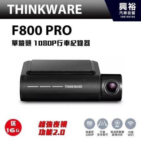 【THINKWARE】F800 PRO 單鏡Full HD 1080P高畫質行車記錄器*超強夜視/WDR寬動態/內建WiFi