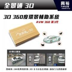 【全景通】3D AVM 360度行車環景輔助系統(3代) *3D全方位監控/四鏡頭無縫式影像/高清錄影*工資另計 台灣製造