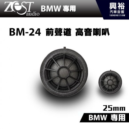【ZEST AUDIO】BM-24 BMW專用 前聲道高音喇叭*BMW全系列適用