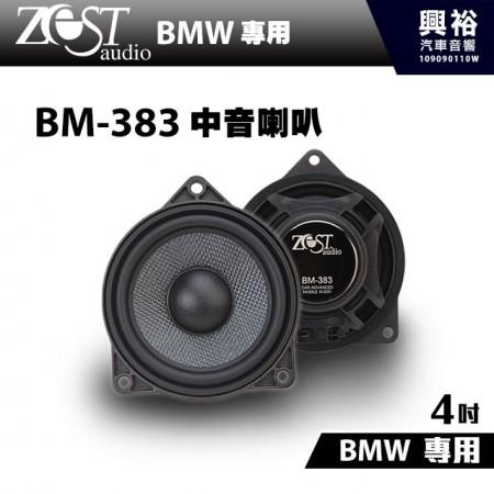 【ZEST AUDIO】BM-383 BMW專用  中音喇叭*BMW 1系/5系/7系/Z系適用
