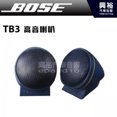 【BOSE】TB3 高音喇叭*High Power 80W