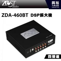 【ZEST AUDIO】ZDA-460BT 四聲道DSP擴大機 *快速安裝+無損音樂播放