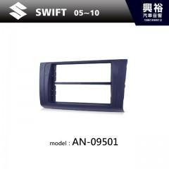 【SUZUKI】05~10年 SWIFT 主機框 AN-09501