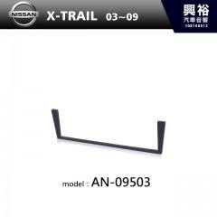 【NISSAN】03~09年X-TRAIL 主機框 AN-09503
