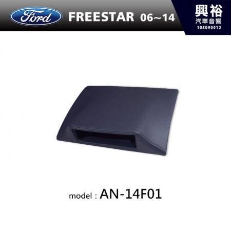 【FORD】06~14年 FREESTAR 主機框 AN-14F01