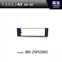 【AUDI】03~07年 A3 主機框 BN-25F53001