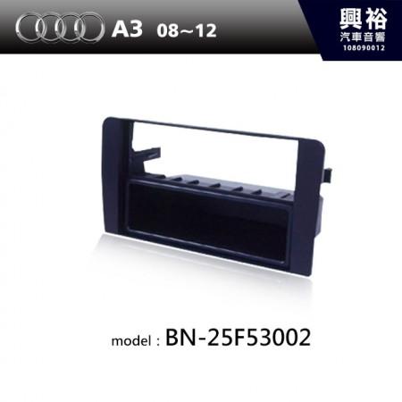 【AUDI】08~12年 A3 主機框 BN-25F53002