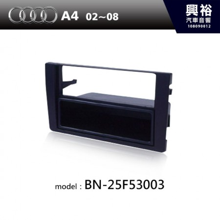 【AUDI】02~08年 A4 主機框 BN-25F53003
