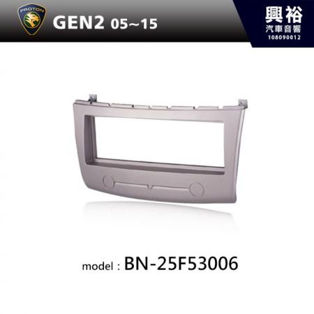 【PROTON】05~15年 GEN2 主機框 BN-25F53006