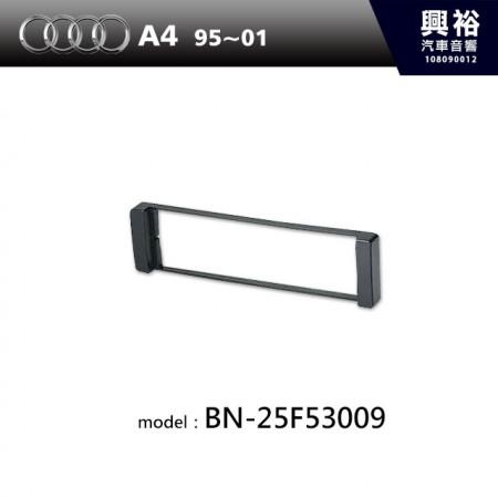 【AUDI】95~01年 A4 主機框 BN-25F53009