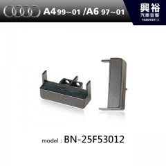 【AUDI】99~01年 A4 | 97~01年 A6 主機框 BN-25F53012