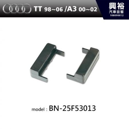 【AUDI】98~06年 TT | 00~02年 A3 主機框 BN-25F53013