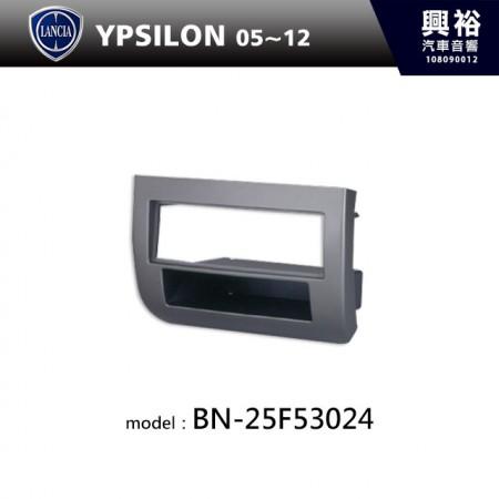 【LANCIA】05~12年 YPSILON 主機框 BN-25F53024