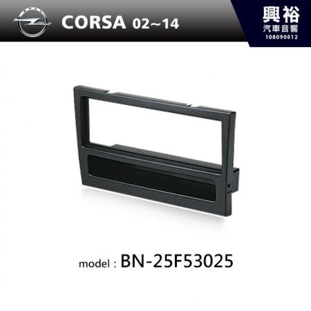 【OPEL】02~14年 CORSA 主機框 BN-25F53025