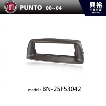 【FIAT】00~04年 PUNTO 主機框 BN-25F53042