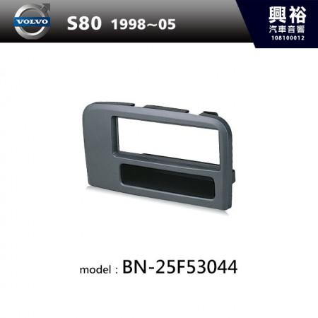 【VOLVO】98~05年 S80主機框BN-25F53044