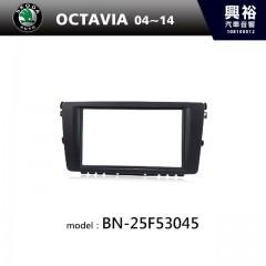 【SKODA】04~14年 OCTAVIA 主機框 BN-25F53045