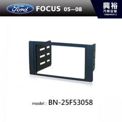 【FORD】05~08年 FOCUS 主機框 BN-25F53058