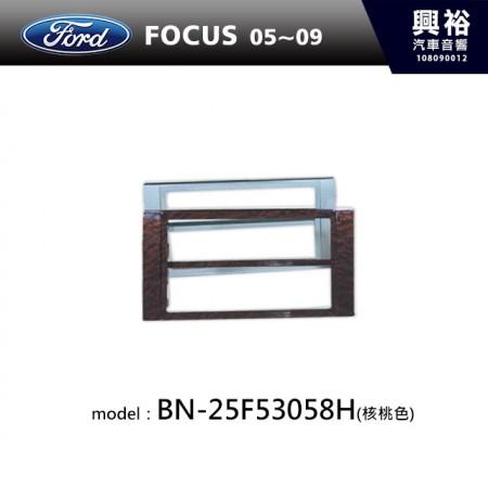 【FORD】05~09年 FOCUS 主機框(核桃木) BN-25F53058H