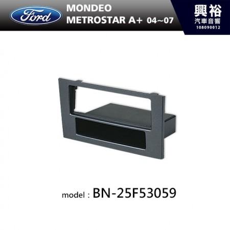【FORD】04~07年 MONDEO METROSTAR A+主機框 BN-25F53059