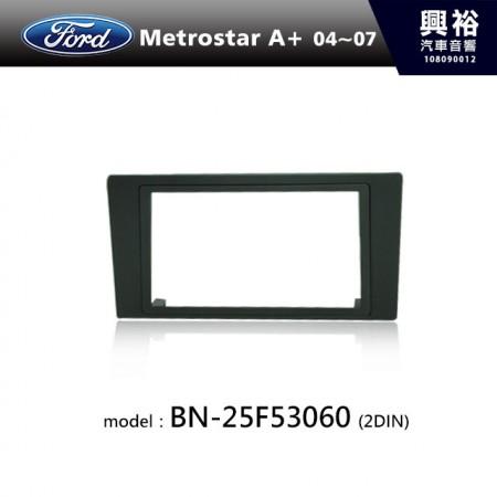 【FORD】04~07年 Metrostar A+ 主機框(2DIN) BN-25F53060
