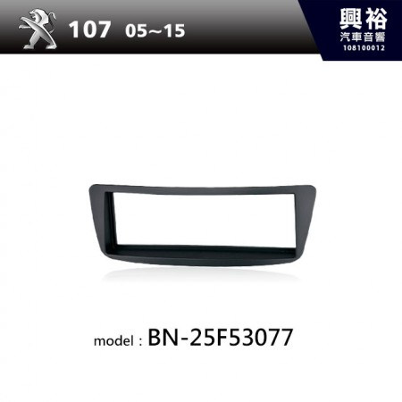 【PEUGEOT】05~15年 107 主機框 (1 DIN) BN-25F53077