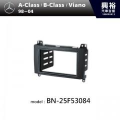 【BENZ】98~04年 A-Class | B-Class | Viano 主機框 BN-25F53084
