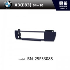 【BMW】04~10年 X3(E83) 主機框 BN-25F53085
