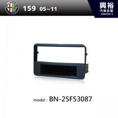 【ALFA】05~11年 159 主機框 BN-25F53087