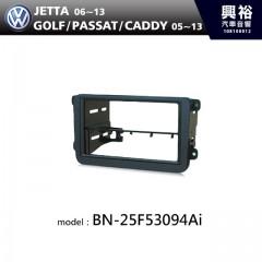 【VW】05~13年GOLF&PASSAT&CADDY  06~13年JETTA 主機框BN-25F53094Ai