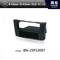 【BENZ】01~13年 E-Class | G-Class | CLS 主機框 BN-25F53097