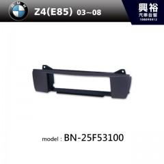 【BMW】03~08年 Z4(E85) 主機框 BN-25F53100
