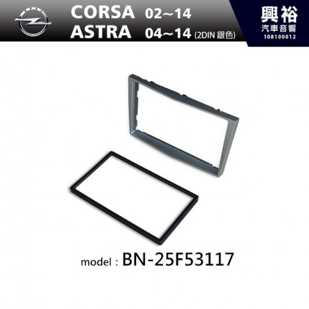 【OPEL】04~14年ASTRA / 02~14年CORSA 主機框(銀色) BN-25F53117