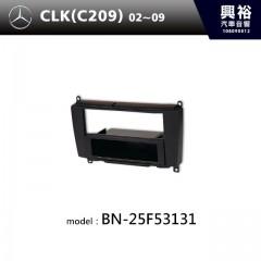 【BENZ】02~09年 CLK(C209) 主機框 BN-25F53131