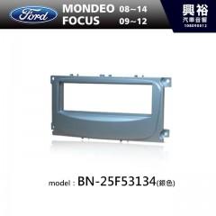 【FORD】08~14年MONDEO | 09~12年FOCUS (銀色)主機框 BN-25F53134