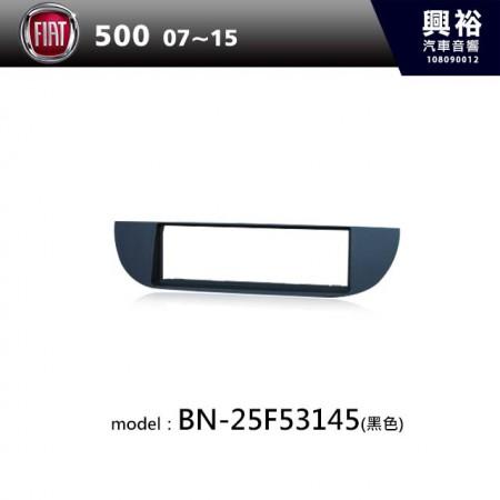 【FIAT】07~15年 500 主機框-黑色 BN-25F53145