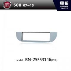 【FIAT】07~15年 500 主機框-白色 BN-25F53146