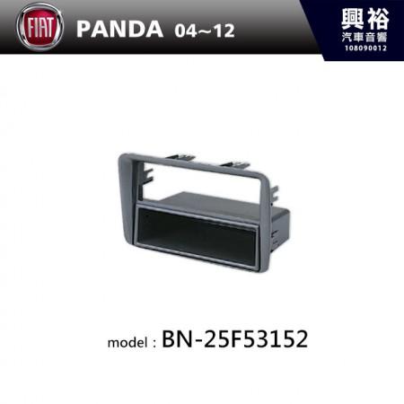 【FIAT】04~12年 PANDA 主機框 BN-25F53152