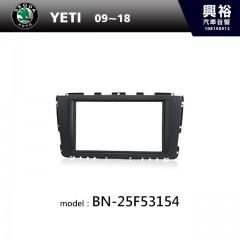 【SKODA】09~18年 YETI 主機框 BN-25F53154