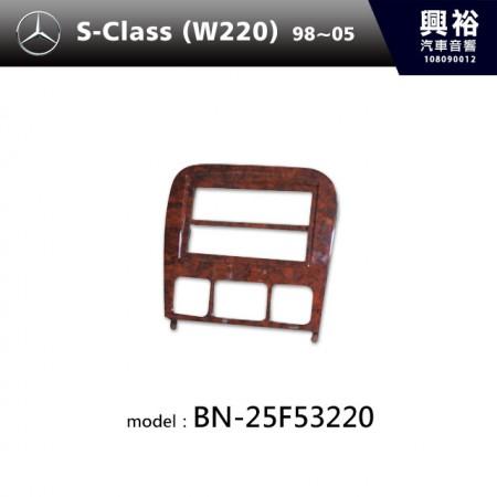【BENZ】98~05年 S-Class( W220) 主機框 BN-25F53220