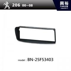 【PEUGEOT】00~08年 206 主機框 BN-25F53403