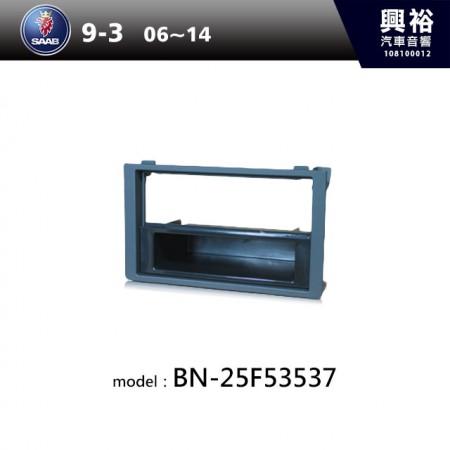 【SAAB】06~14年 SAAB 9-3 主機框 BN-25F53537