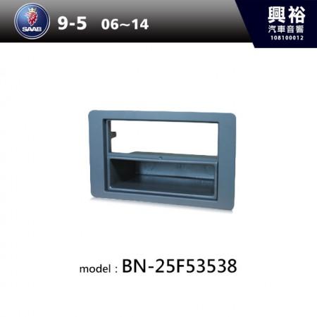 【SAAB】06~14年 SAAB 9-5 主機框 BN-25F53538