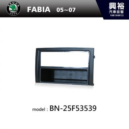 【SKODA】05~07年 FABIA 主機框 BN-25F53539