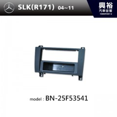 【BENZ】04~11年 SLK(R171) 主機框 BN-25F53541