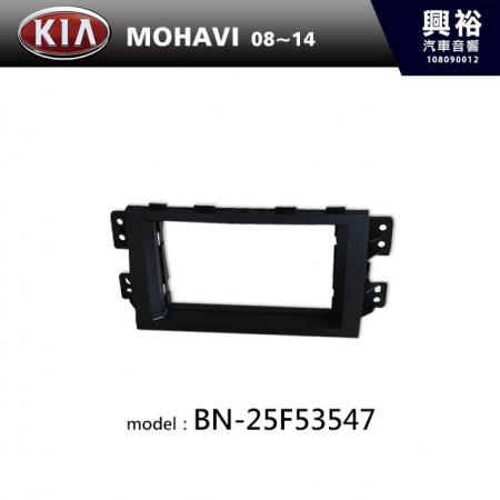 【KIA】08~14年 MOHAVI 主機框 BN-25F53547