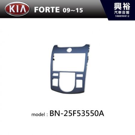 【KIA】09~15年 FORTE 主機框 BN-25F53550A