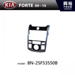【KIA】09~15年 FORTE 主機框 BN-25F53550B